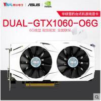 【支持礼品卡支付】Asus/华硕 DUAL-GTX1060-O6G 雪豹版 电脑游戏独立显卡
