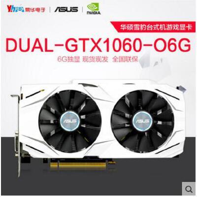 【支持礼品卡支付】Asus/华硕 DUAL-GTX1060-O6G 雪豹版 电脑游戏独立显卡 白色定制版 超频玩家 6G独显
