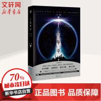 上海堡垒 典藏版 长江出版社