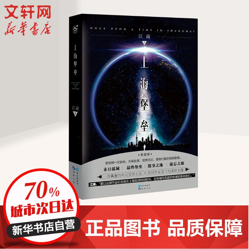上海堡垒 典藏版 长江出版社 【文轩正版图书】