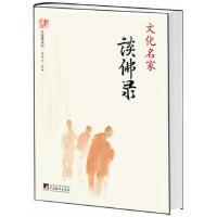 【二手书8成新】文化名家谈佛录 杨耀文 9787511710161