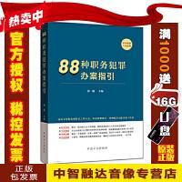88种职务犯罪办案指引 纪检监察工作实务 孙强 2019年新版 方正出版社