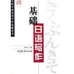 基础日语写作-日语专业实用写作技能培养