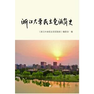 浙江大学民主党派简史