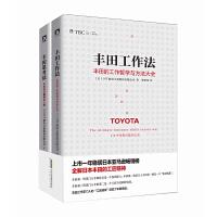 丰田管理系列:丰田工作法+丰田思考法(全两册套装)(团购,请致电400-106-6666转6)