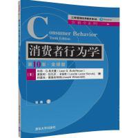 消费者行为学(第10版・全球版)