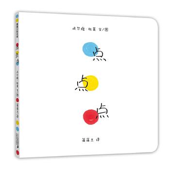 """点点点(2018版,小黄和小蓝升级版)它是一本神奇的书,一本有魔力的书,一本超越ipad游戏的书,你可以用手指来读的绘本。按下那个小黄点,然后翻页……给一个指令,翻页即变,既虚拟又真实!《点点点》颠覆了传统的""""互动""""概念。"""