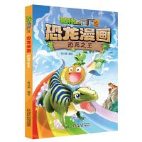 植物大战僵尸2・恐龙漫画 恐龙之王