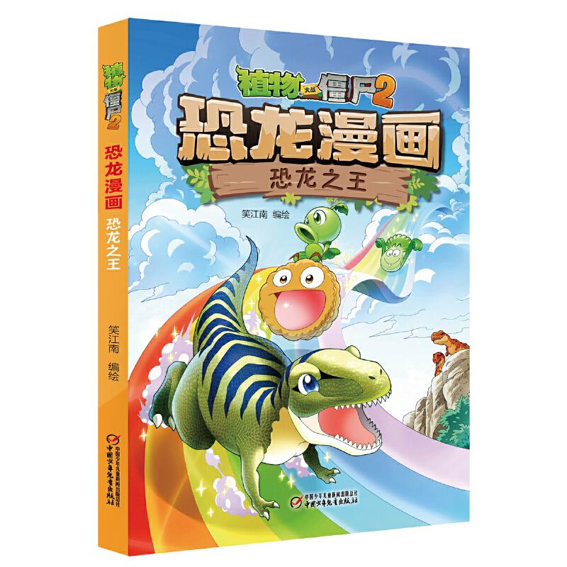 植物大战僵尸2·恐龙漫画 恐龙之王 火爆全球的经典游戏遇上中生代的神奇生物恐龙,一场惊心动魄的大冒险开始了!美国EA公司正版授权,笑江南团队编绘,北京自然博物馆专家审订,趣味性和知识性兼顾的漫画书!适合7-12岁儿童。