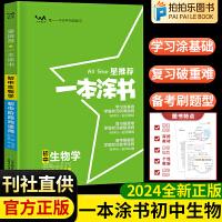 一本涂书初中生物 七八九年级通用2021版