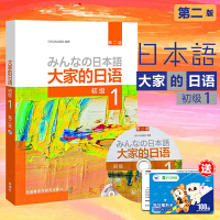 大家的日语 初级1(第二版)大家的日本语学习教材 中日交流日本语学习标日初级入门自学教程