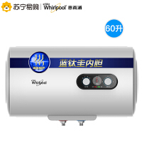 【苏宁易购】惠而浦电热水器60升洗澡 家用 储水式 ESH-60MG速热二级能效