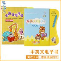 乐乐鱼宝宝启蒙有声图书儿童学习机中英文电子点读书益智早教机