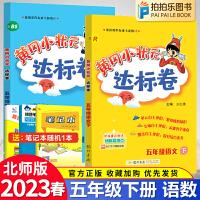 黄冈小状元达标卷五年级下册语文人教版数学北师大版同步试卷