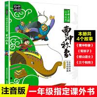 曹冲称象 注音版人民邮电出版社中国动画上海美影经典故事儿童绘本3-6岁经典绘本注音版儿童读物7-10岁拼音读物一年级必