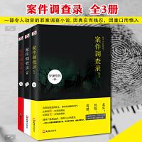 案件调查录(套装全3册) 一部令人动容的罪案调查小说 悬疑推理侦探破案小说 法医秦明同类书