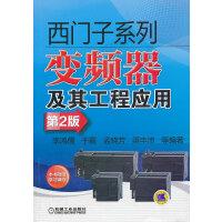 西门子系列变频器及其工程应用(第2版)