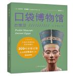 口袋博物�^:古埃及