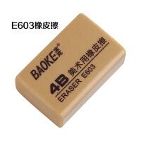 BAOKE宝克 4B橡皮美术专用 绘图素描考试办公学习通用 橡皮擦 E603 当当自营