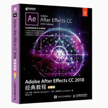 Adobe After Effects CC 2018经典教程彩色版 ae教程书籍a AE CC视频影视后期制作AE软件视频教程ae cc影视动画后期处理 Adobe After Effects CC