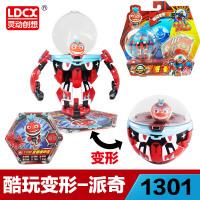 蛋蛋小子玩具变形对战外星派奇莱迪钢�G爆丸爆能机甲王出击机器人