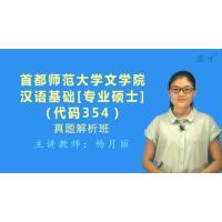 首都师范大学文学院354汉语基础[专业硕士]真题解析班(网授)圣才学习考试题库轻松复习