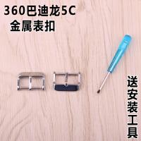 适用360巴迪龙电话手表5C儿童表带扣子不锈钢扣子SE表扣针金属扣 不锈钢表扣2套(送工具)