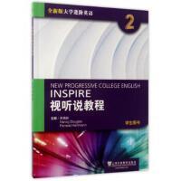 【旧书二手正版8成新】全新版大学进阶英语视听说教程2 朱晓映 南希道格拉 2017年版