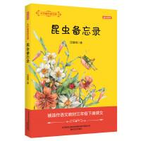 大作家的语文课:昆虫备忘录(全彩美绘)