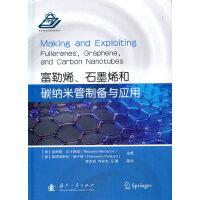 富勒烯、石墨烯和碳纳米管制备与应用