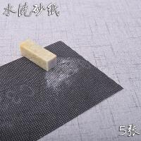 可水洗网格砂纸 防堵塞网状网眼干湿两用 篆刻印章砂纸打磨