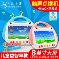 儿童8寸早教机触摸屏WiFi版卡拉ok机高清护眼屏视频机早故事机学习机点读机宝宝益智玩具0-3-6-9
