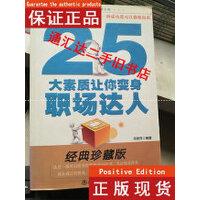 【二手旧书9成新】25大素质让你变身职场达人(经典珍藏版) /冯丽莎 地震出版社