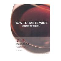 全新正版 品酒 罗宾逊品酒练习册 上海三联书店 9787542631220 [英] 简希斯・罗宾逊著