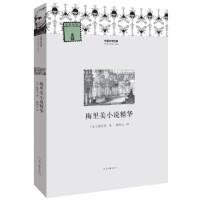 梅里美小说精华
