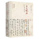 古文观止 精装珍藏本 作家出版社国学典藏 中国文言文的集大成者,学习古文观此可止,插图注释珍藏本