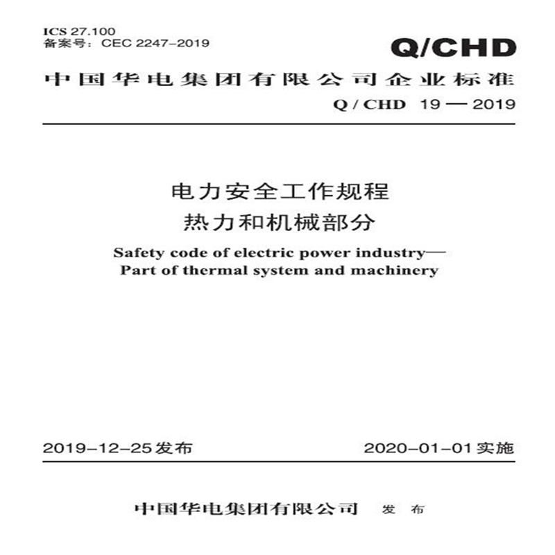 Q/CHD 19―2019《电力安全工作规程 热力和机械部分》