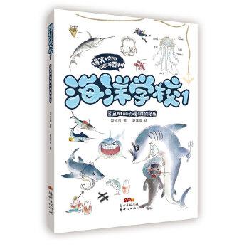 """海洋学校:鲨鱼班和长喙班的矛盾 发生在海洋达人数十海底的校园故事,近百种海洋生物  2020中小学""""暑期读一本好书""""的个性百科,年的学习精粹,国家动物博物馆科普策划总监张劲硕鼎力推荐"""