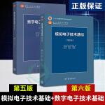 十二五 清华大学 模拟电子技术基础 第五版+数字电子技术基础 阎石 第6版两本 数电模电教程考研教材用书 高等教育出版
