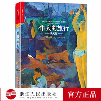 【出版社发货】伟大的旅行采风篇 关野吉晴著 日本探险家关野吉晴徒步追溯人类大迁徙之路人文旅行思想史旅行游记