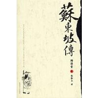 【旧书二手书8新正版】 苏东坡传 林语堂 9787561335017+豫园两本合售