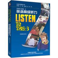 英语高级听力(教师)(2012)