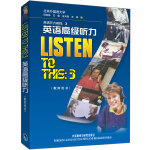 英语高级听力(教师)(2012)――英语学习者必备的权威英语听力教程