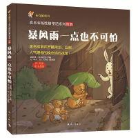 布克猫童书・欢乐农场性格塑造系列:暴风雨一点也不可怕
