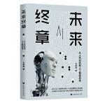 未来终章:从人机对弈到人工智能战争(人类应如何应对与人工智能共存的未来)