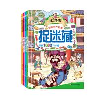经典四大名著捉迷藏 红楼梦 西游记 水浒传 三国演义(全套4册) [3-6岁] 小笨熊