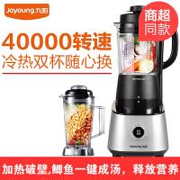 【九阳专卖店】 JYL-Y16料理机破壁机榨汁机多功能电动辅食搅拌全自动
