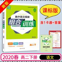 2020版通城学典高中语文阅读组合训练高二下册课标版(内含答案与解析,完形填空超能力通关卡)