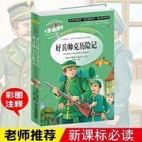 好兵帅克历险记 中小学生课外读物 7-12岁儿童故事书 青少版 新课标必读名著