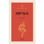 围炉夜话--中华经典指掌文库 【清】王永彬,徐永斌 评注 9787101109443
